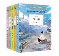 """""""陈伯吹奖获奖作家典藏书系""""(5册)"""