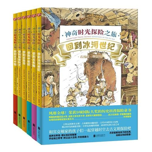 神奇时光探险之旅(全6册)
