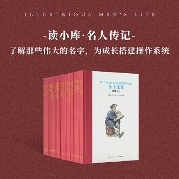 名人传记(套装全30册)