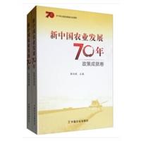 新中国农业发展70年(套装共2册)