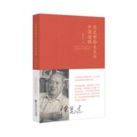 历史唯物主义与中国道路(精装)