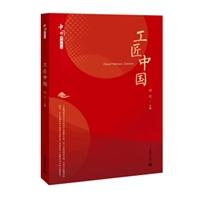 中国系列丛书:工匠中国