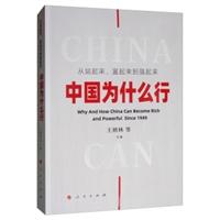 从站起来、富起来到强起来:中国为什么行