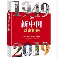 新中国财富相册