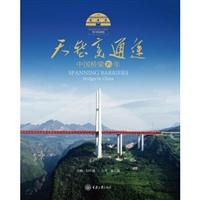 天堑变通途:中国桥梁70年