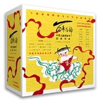 百年百部中国儿童图画书经典书系(第一辑,套装8本)