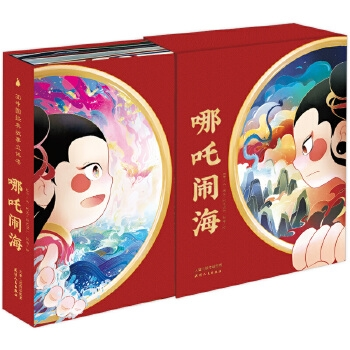 3D中国经典故事立体书·哪托闹海