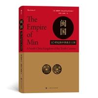 闽国:10世纪的中国南方王国(精装)
