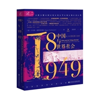 中国与世界社会:从18世纪到1949