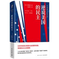 岩波新书精选09:逆说美国的民主