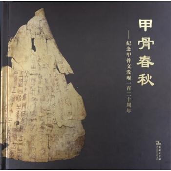甲骨春秋——纪念甲骨文发现一百二十周年