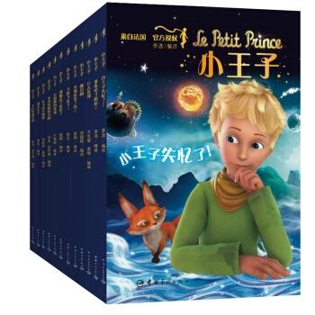 小王子(全季12册套装)