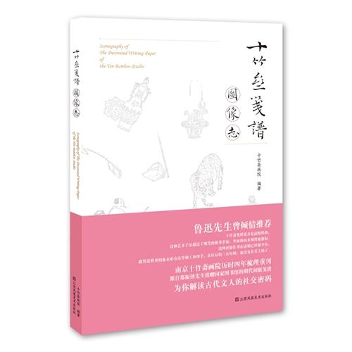 十竹斋笺谱图像志