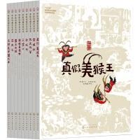 中国戏曲启蒙绘本(套装共9册)