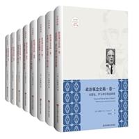 政治观念史稿(修订本8卷)