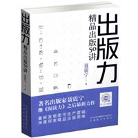 出版力:精品出版50讲