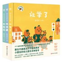 蜗牛老师的幼儿园(全3册)