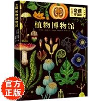 植物博物馆(精装)