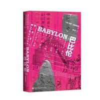 巴比伦:美索不达米亚和文明的诞生