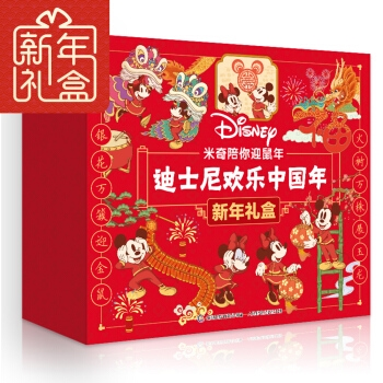 米奇陪你迎鼠年:迪士尼欢乐中国年新年礼盒