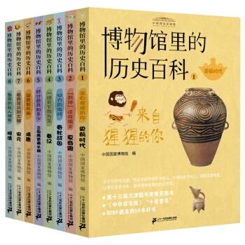 博物馆里的历史百科(套装共8册)