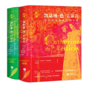 凯瑟琳·德·美第奇:瓦卢瓦王朝最后四十年(精装上下册)