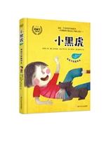 小黑虎(双语全彩故事本)
