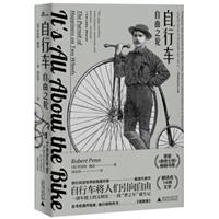 自行车:自由之轮