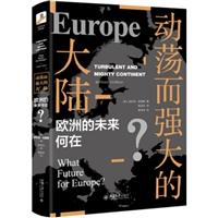 动荡而强大的大陆:欧洲的未来何在?