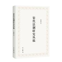 宋代法制研究丛稿