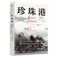 珍珠港:1941,现代美国命运的转折