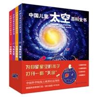 中国儿童太空百科全书系列(套装全4册)