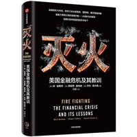 灭火:美国金融危机及其教训
