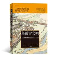 鸟瞰古文明:130幅城市复原图重现古地中海文明(精装)