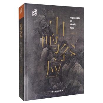山鸣谷应:中国山水画和观众的历史