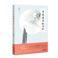多情漫作他年忆:苏曼殊传