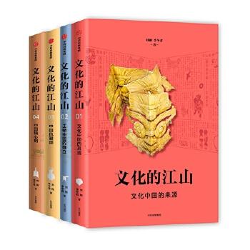 文化的江山·第一辑(套装共4册)