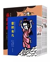 爱与勇气大师剪纸图画书•第一、二辑(共8册)