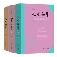 人生初年:一名中国女孩的语言日志(全三册)
