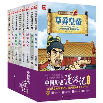中国历史漫游记·第四辑(套装共8册)