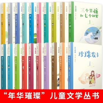 """""""年华璀璨儿童文学丛书""""(共20册)"""