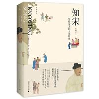 新民说·知宋:写给女儿的大宋历史