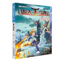 杨鹏幻想小说·幻想大王奇遇记17 魔幻神笔