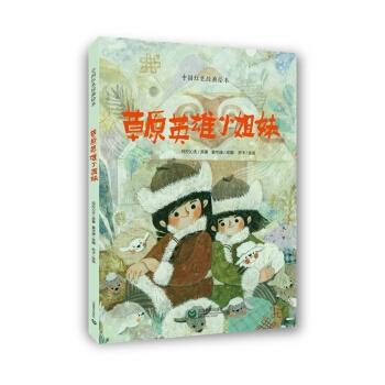 中国红色经典绘本:草原英雄小姐妹