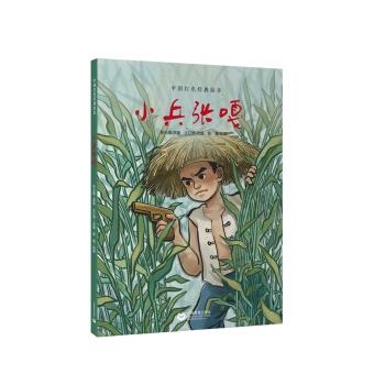 中国红色经典绘本:小兵张嘎