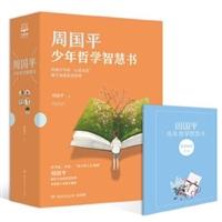 周国平少年哲学智慧书(全五册)