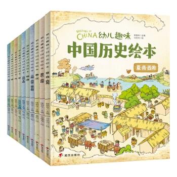 我们的历史·幼儿趣味中国历史绘本(套装共10册)