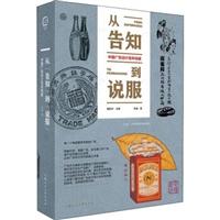 """从""""告知""""到""""说服"""":中国广告设计百年档案"""