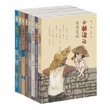 小耕读记·第1辑(套装8册)
