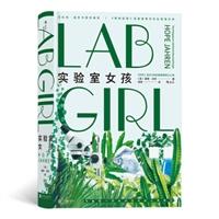 实验室女孩 (精装)